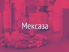 Мексаза: назначение, описание и инструкция по применению препарата