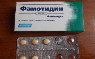Таблетки Фамотидин: показания к назначению и особенности терапии