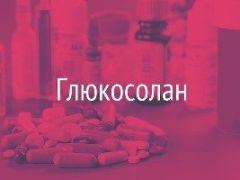 Раствор от обезвоживания Глюкосолан: показания к применению